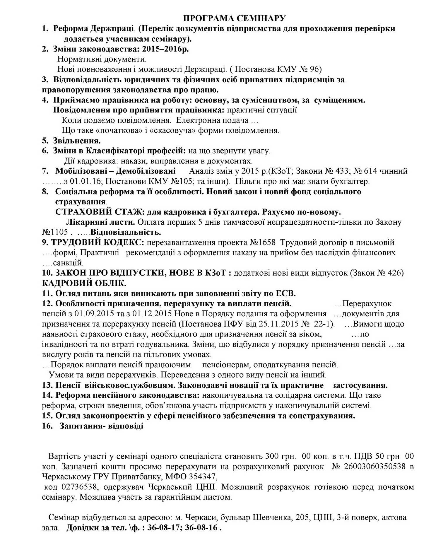бланк заявки на відкриття рахунку в казначействі 2013р